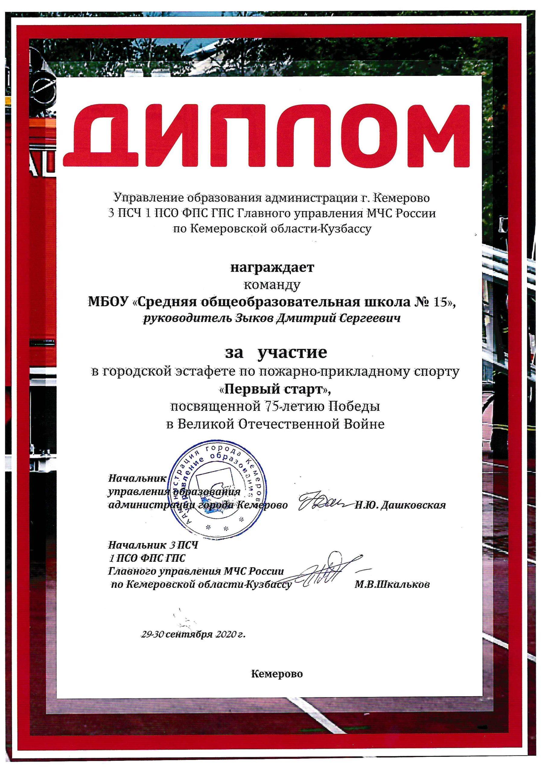 Дипломы ППС — 0002