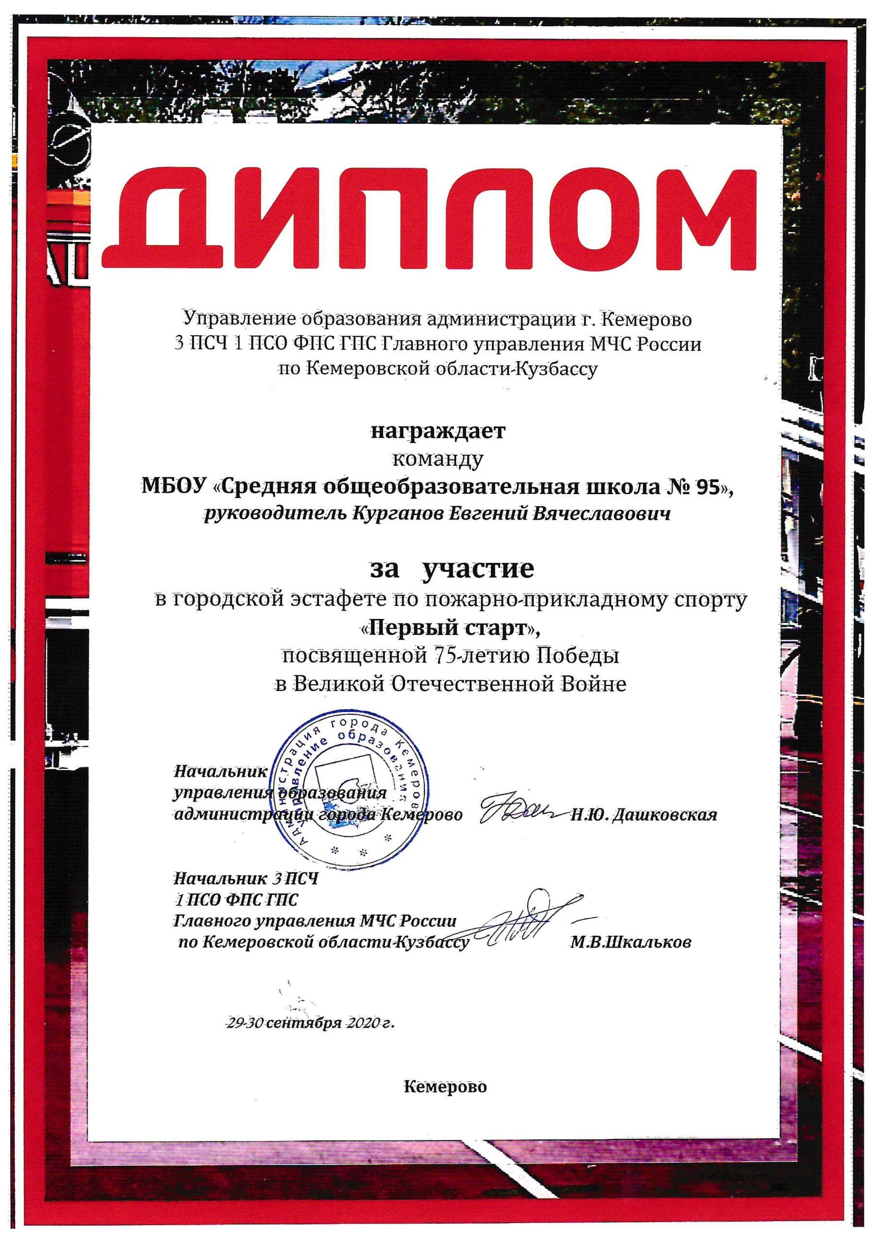 Дипломы ППС — 0005