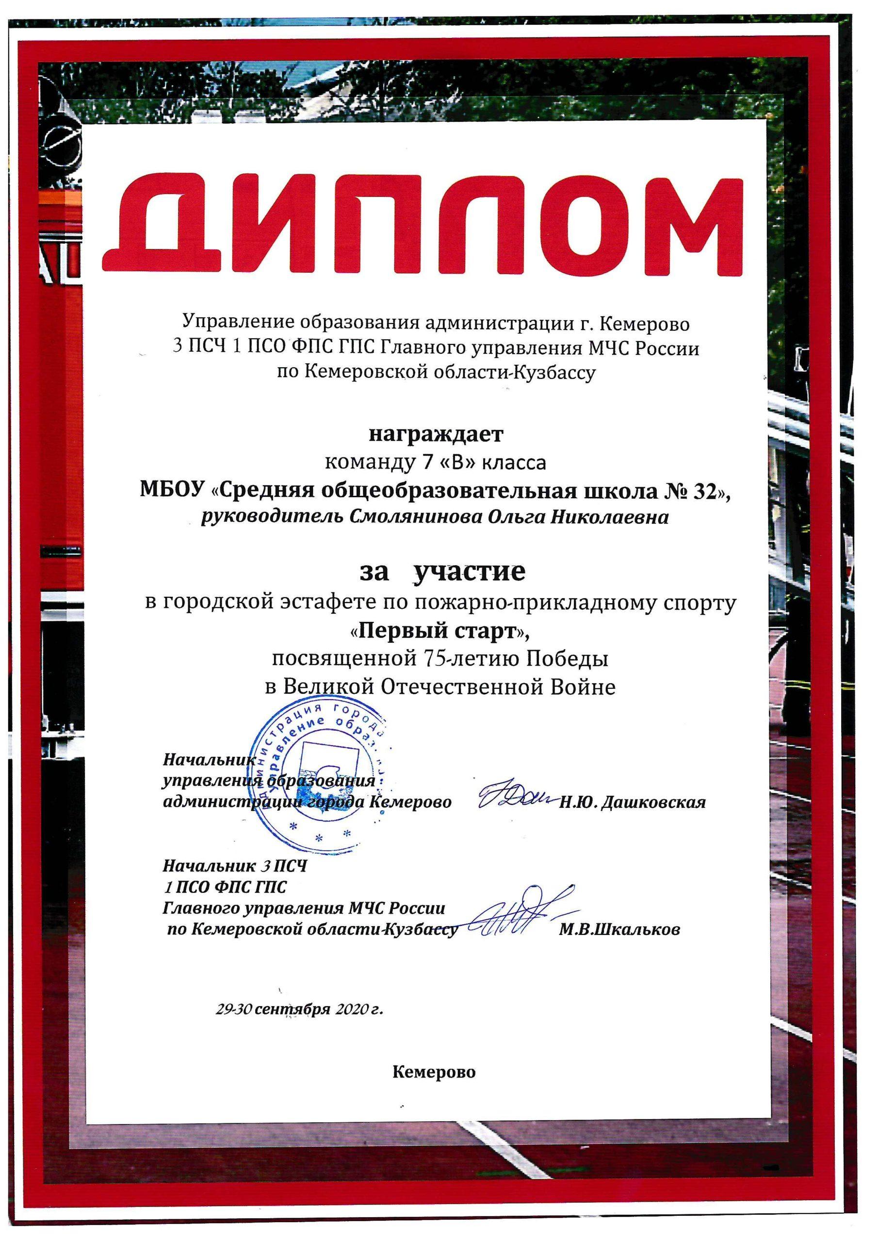 Дипломы ППС — 0007
