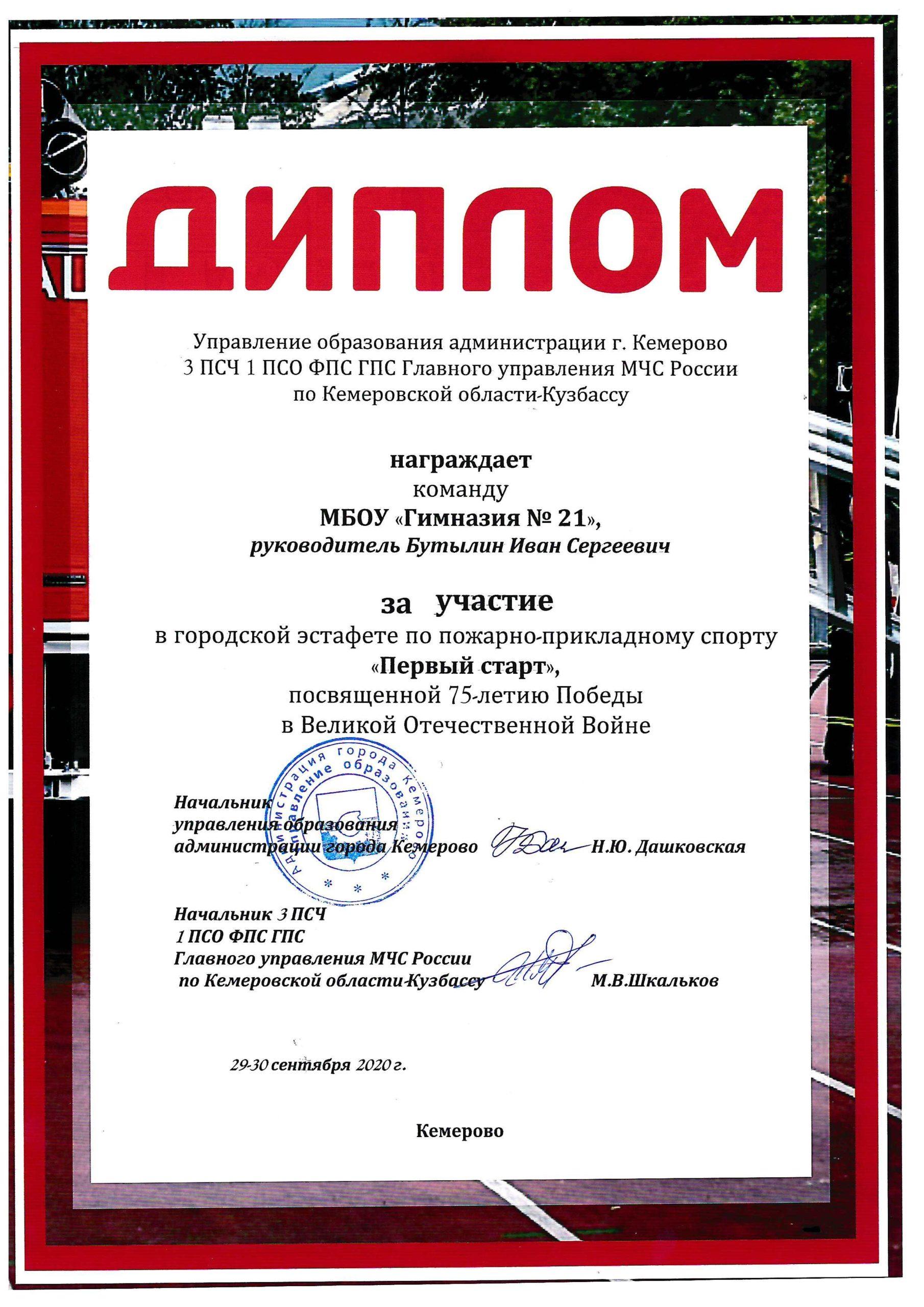 Дипломы ППС — 0013
