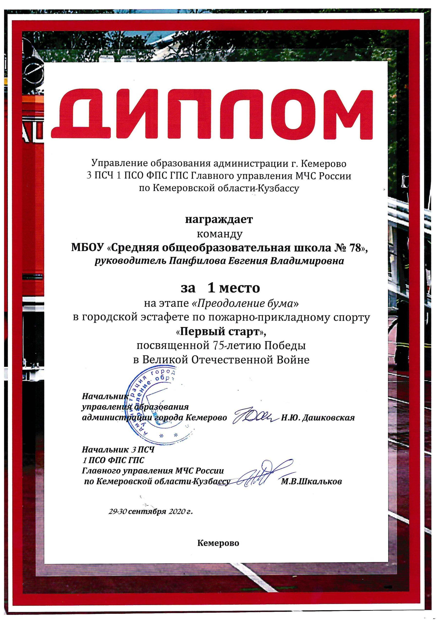 Дипломы ППС — 0015