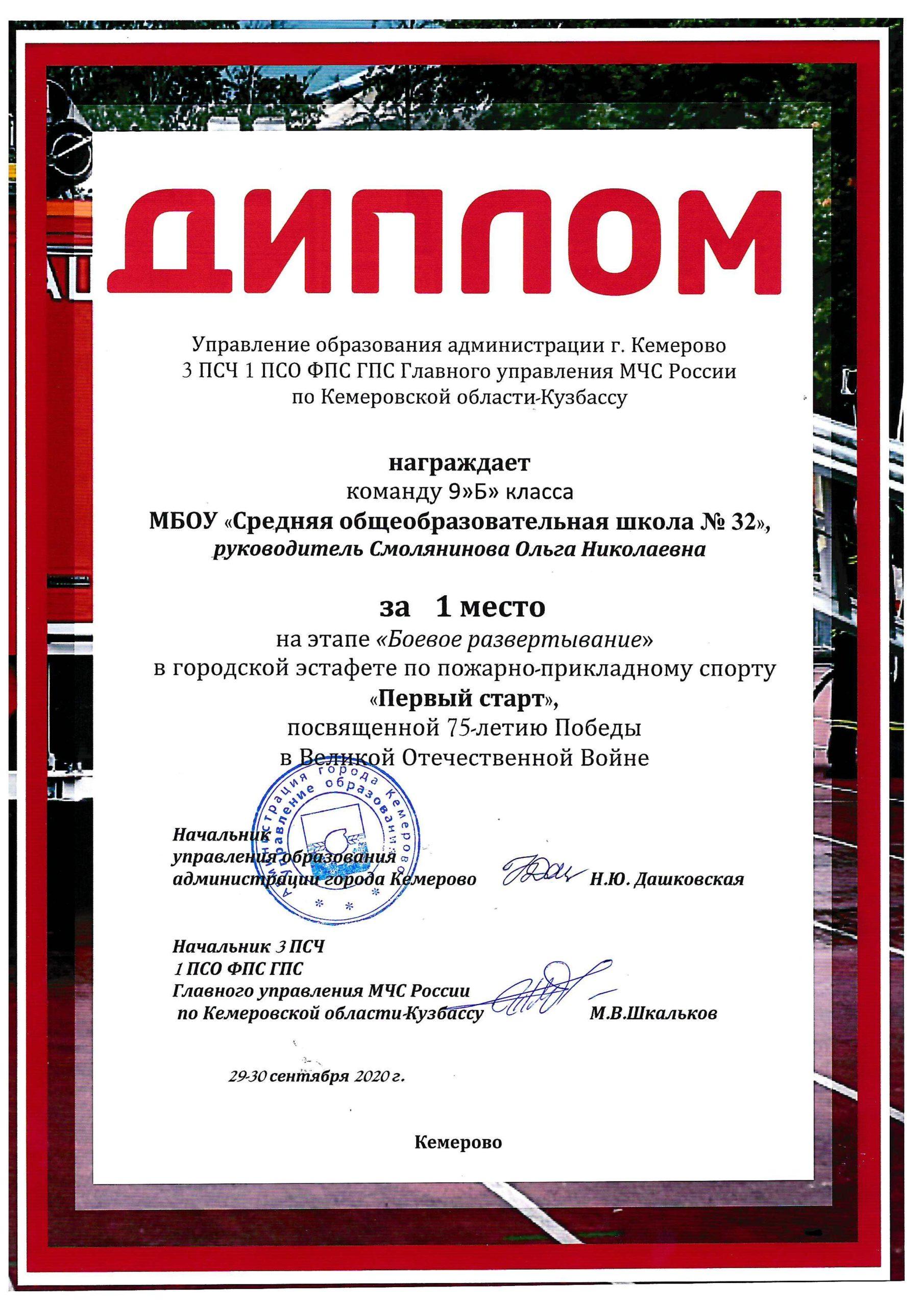 Дипломы ППС — 0016