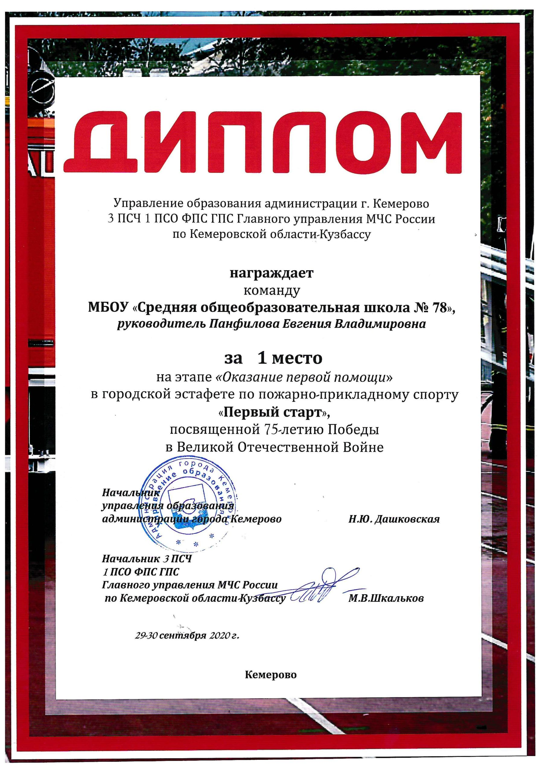Дипломы ППС — 0017