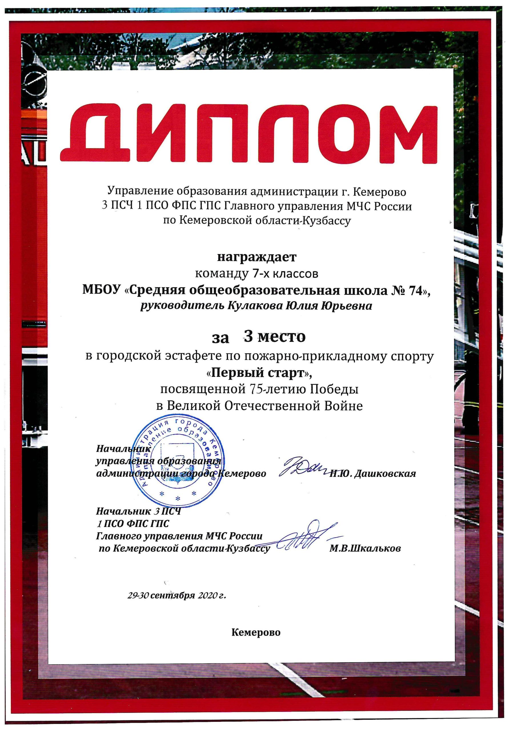Дипломы ППС — 0020