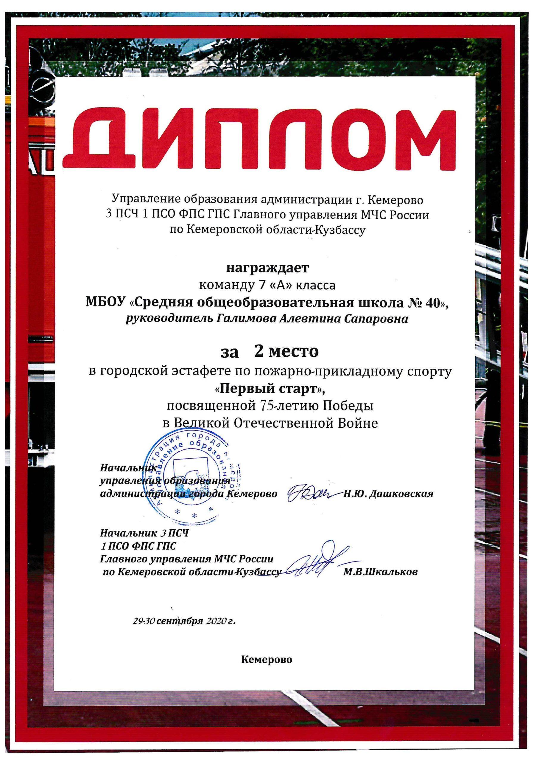 Дипломы ППС — 0021