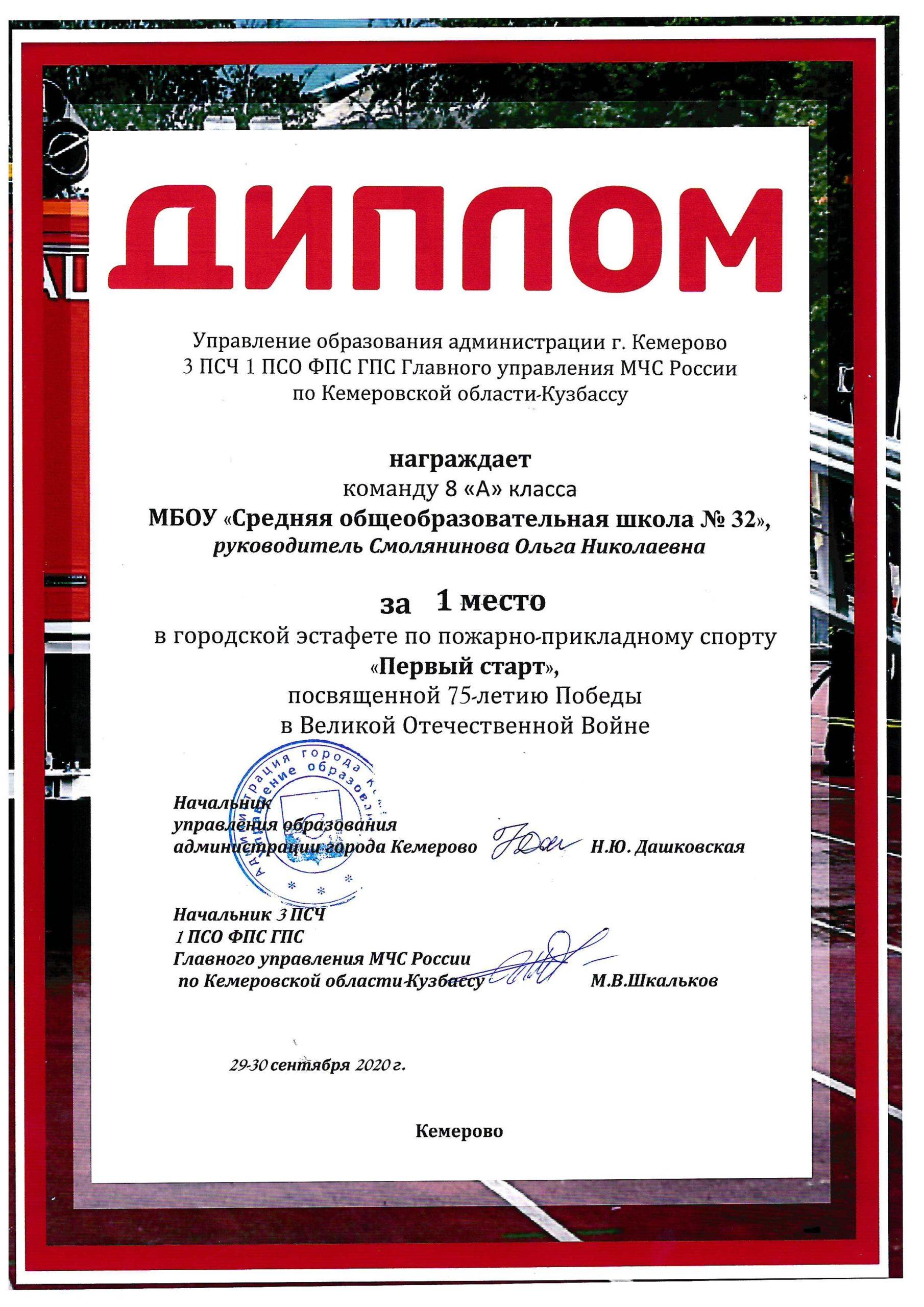 Дипломы ППС — 0022
