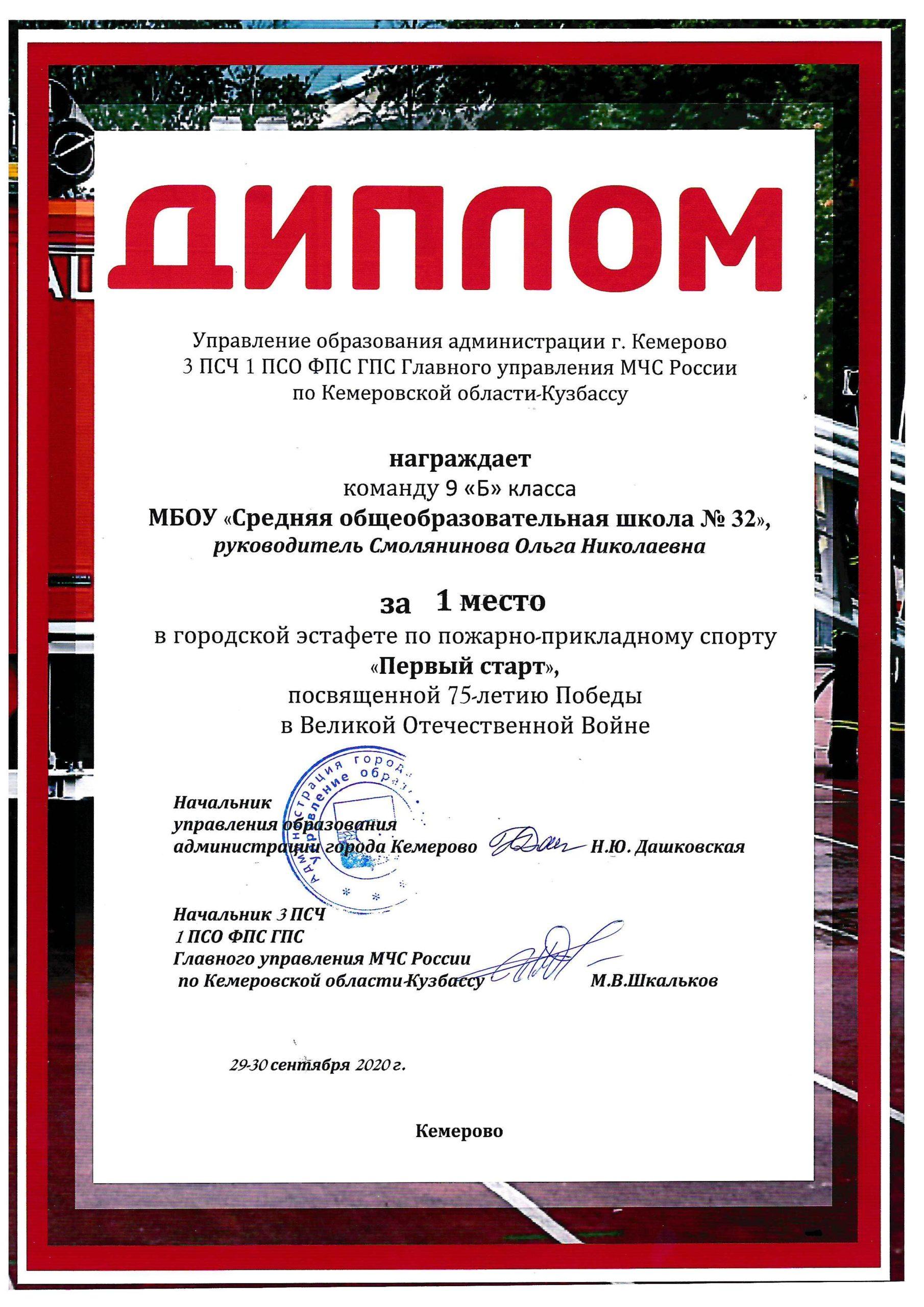 Дипломы ППС — 0023